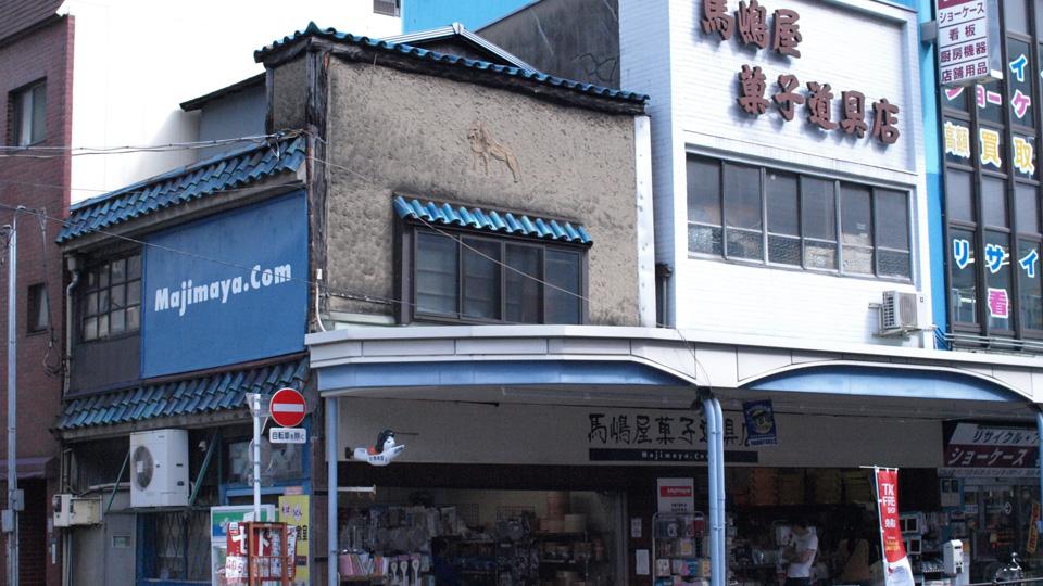 かっぱ橋馬嶋屋菓子道具店旧店舗