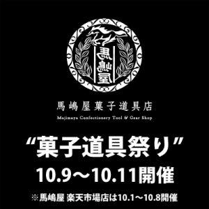 """10月1日~ """"菓子道具祭り""""開催"""