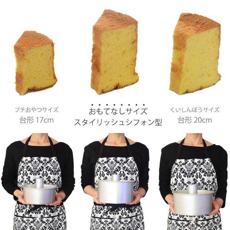 シフォンケーキ型サイズ比べ