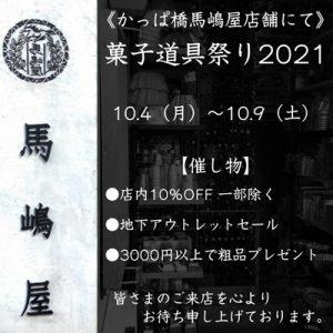 開催決定10月4日から 菓子道具祭り2021